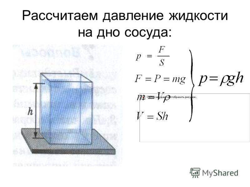Рассчитаем давление жидкости на дно сосуда: