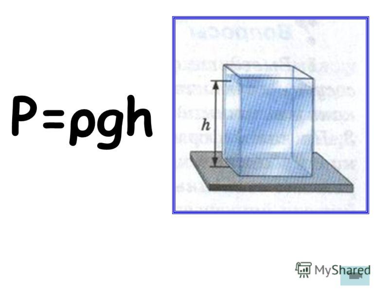 Р=ρgh