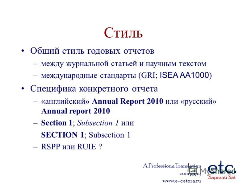 A Professiona Translation company www.e-cetera.ru Стиль Общий стиль годовых отчетов –между журнальной статьей и научным текстом –международные стандарты (GRI; ISEA AA1000 ) Специфика конкретного отчета –«английский» Annual Report 2010 или «русский» A