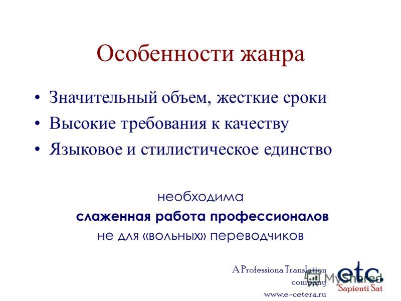 A Professiona Translation company www.e-cetera.ru Особенности жанра Значительный объем, жесткие сроки Высокие требования к качеству Языковое и стилистическое единство необходима слаженная работа профессионалов не для «вольных» переводчиков