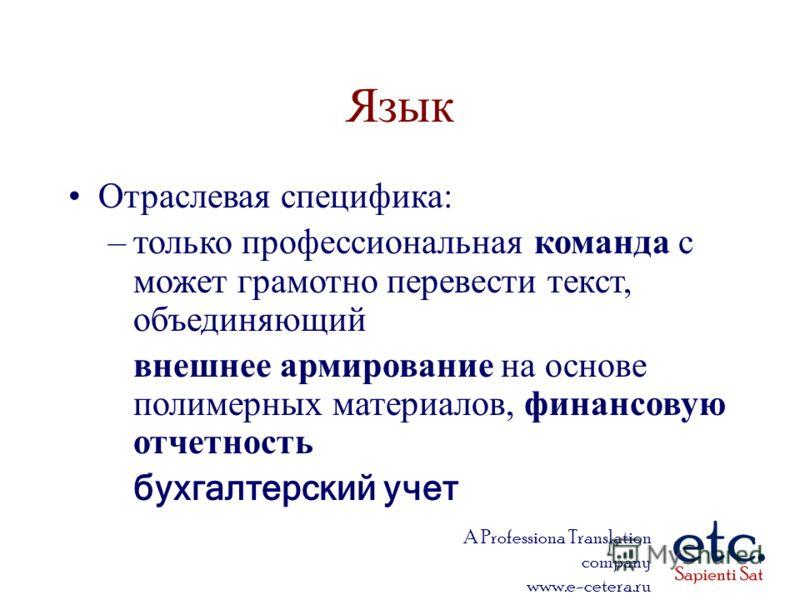 A Professiona Translation company www.e-cetera.ru Язык Отраслевая специфика: –только профессиональная команда с может грамотно перевести текст, объединяющий внешнее армирование на основе полимерных материалов, финансовую отчетность бухгалтерский учет