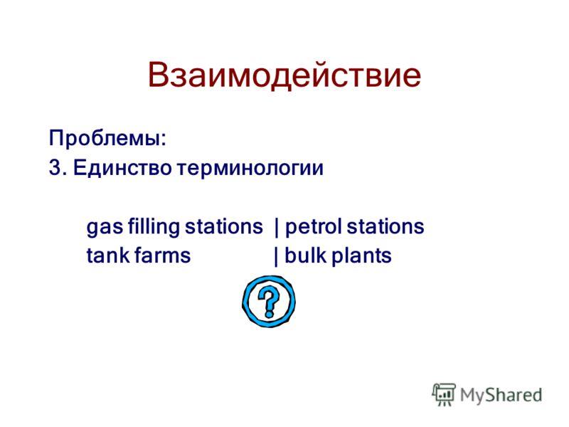 Взаимодействие Проблемы: 3. Единство терминологии gas filling stations | petrol stations tank farms | bulk plants