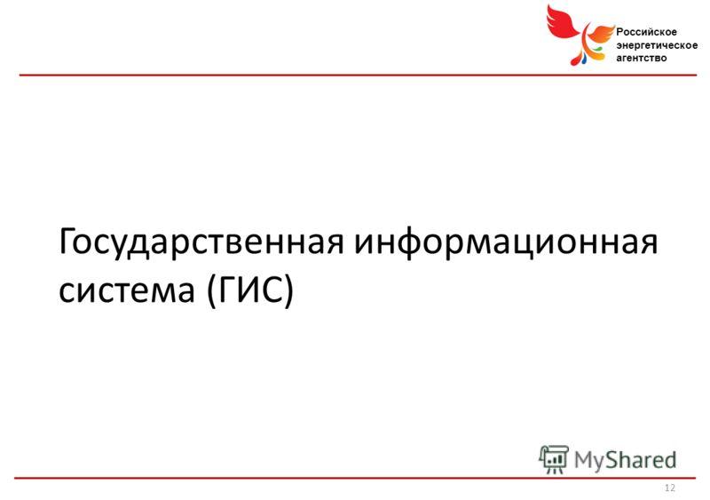 Российское энергетическое агентство Государственная информационная система (ГИС) 12