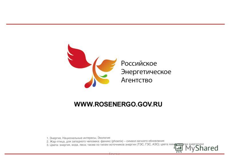 Российское энергетическое агентство Source: WWW.ROSENERGO.GOV.RU