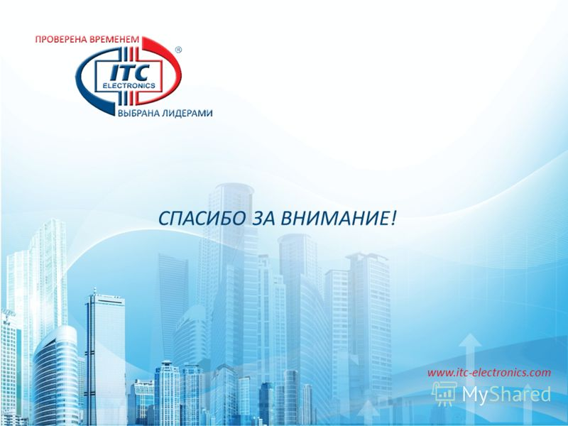www.itc-electronics.com СПАСИБО ЗА ВНИМАНИЕ!
