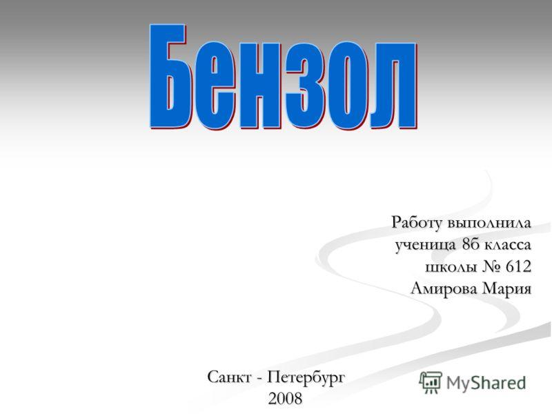 Работу выполнила Работу выполнила ученица 8б класса ученица 8б класса школы 612 Амирова Мария Амирова Мария Санкт - Петербург 2008 2008