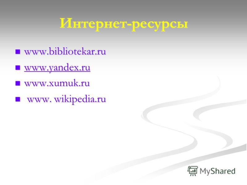 Интернет-ресурсы www.bibliotekar.ru www.bibliotekar.ru www.yandex.ru www.yandex.ru www.yandex.ru www.xumuk.ru www.xumuk.ru www. wikipedia.ru www. wikipedia.ru