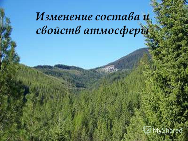 Изменение состава и свойств атмосферы