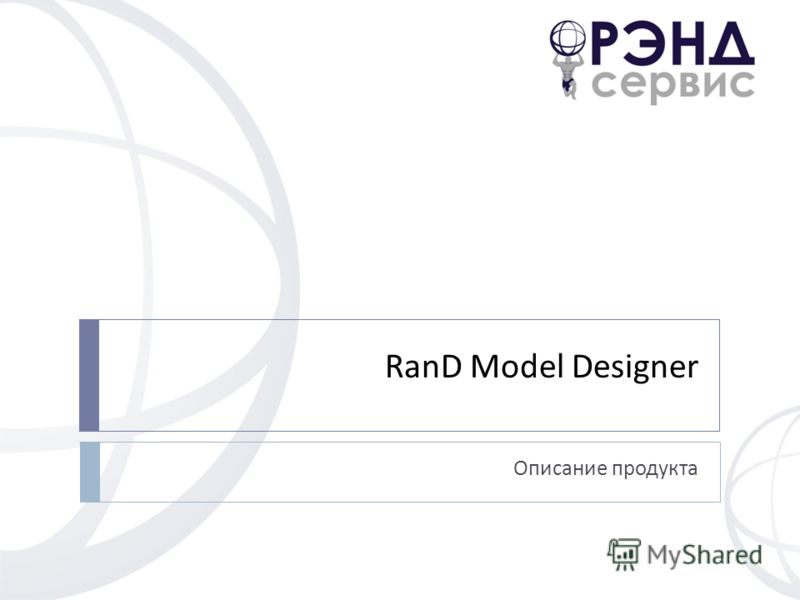 RanD Model Designer Описание продукта