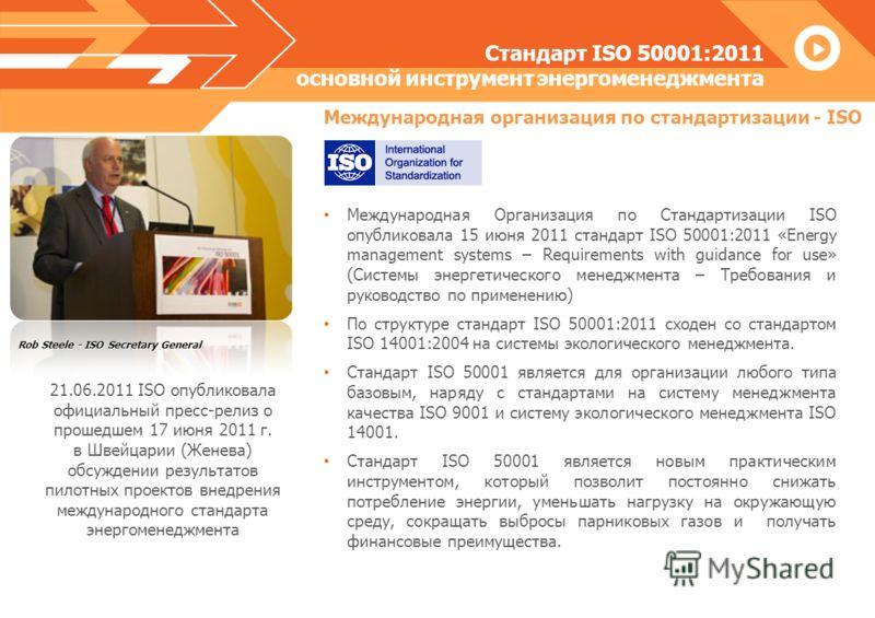 3 Стандарт ISO 50001:2011 основной инструмент энергоменеджмента Rob Steele - ISO Secretary General Международная организация по стандартизации - ISO Международная Организация по Стандартизации ISO опубликовала 15 июня 2011 стандарт ISO 50001:2011 «En