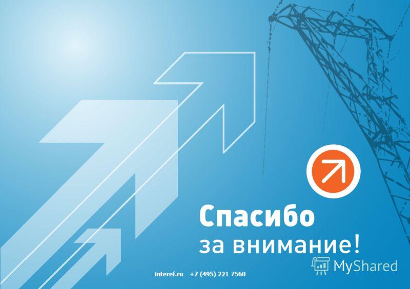 interef.ru +7 (495) 221 7560