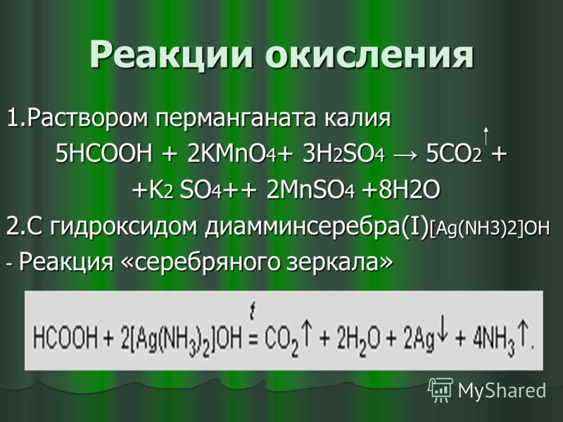 Специфические свойства муравьиной кислоты
