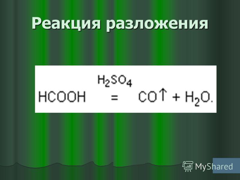 Реакции окисления 1.Раствором перманганата калия 5НCOOH + 2KMnO 4 + 3H 2 SO 4 5CO 2 + +K 2 SO 4 ++ 2MnSO 4 +8H2O +K 2 SO 4 ++ 2MnSO 4 +8H2O 2.С гидроксидом диамминсеребра(I) [Аg(NН3)2]ОН - Реакция «серебряного зеркала»