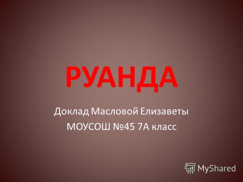 РУАНДА Доклад Масловой Елизаветы МОУСОШ 45 7А класс