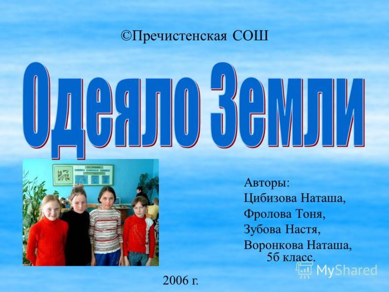 ©Пречистенская СОШ Авторы: Цибизова Наташа, Фролова Тоня, Зубова Настя, Воронкова Наташа, 2006 г. 5б класс.