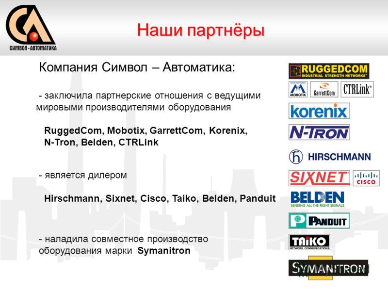 - заключила партнерские отношения с ведущими мировыми производителями оборудования RuggedCom, Mobotix, GarrettCom, Korenix, N-Tron, Belden, CTRLink - является дилером Hirschmann, Sixnet, Cisco, Taiko, Belden, Panduit - наладила совместное производств