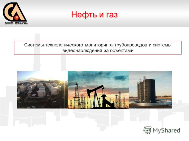 Системы технологического мониторинга трубопроводов и системы видеонаблюдения за объектами Нефть и газ