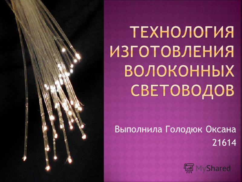 Выполнила Голодюк Оксана 21614