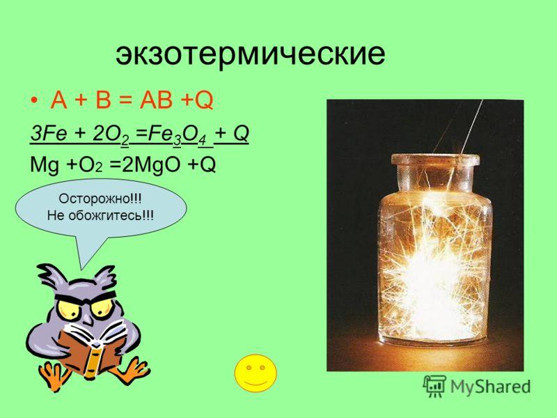 экзотермические протекают с выделением теплоты(+Q ) А+В=АВ+Q эндотермические протекают с поглощением теплоты(-Q) АВ=А+В-Q 2.по выделению или поглощению энергии в ходе химической реакции