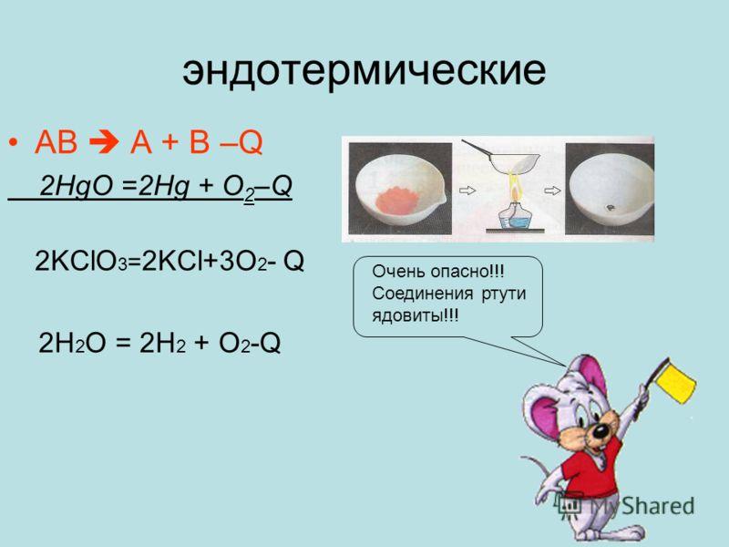 экзотермические A + B = AB +Q 3Fe + 2O 2 =Fe 3 O 4 + Q Mg +O 2 =2MgO +Q Осторожно!!! Не обожгитесь!!!