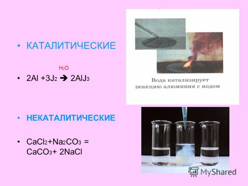 4.по наличию катализатора каталитическиес участием катализатора Каt А+В АВ некаталити- ческие без участия катализатора А+В = АВ 2