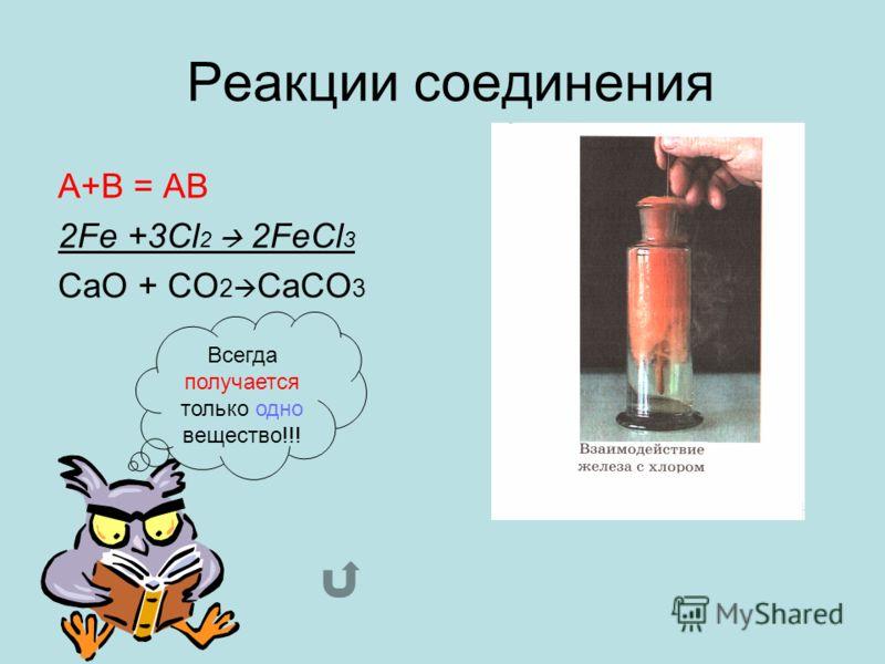 1.по числу и составу исходных веществ и продуктов реакции соединения из нескольких простых или менее сложных образуется одно сложное вещество А +В =АВ АВ+С=АВС разложения из одного сложного вещества образуется несколько простых или менее сложных АВ=А
