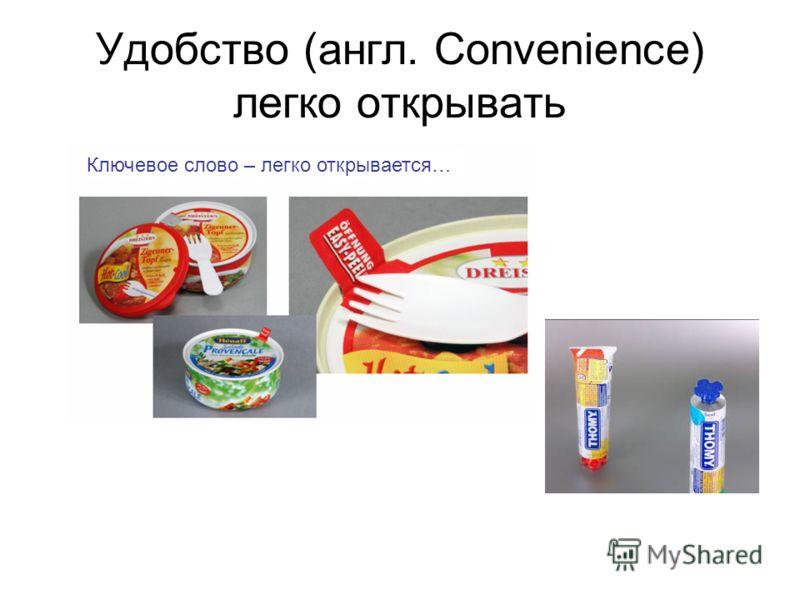 Удобство (англ. Convenience) легко открывать Ключевое слово – легко открывается…