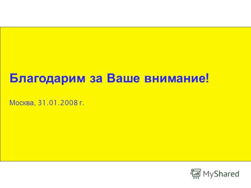 Благодарим за Ваше внимание ! Москва, 31.01.2008 г.