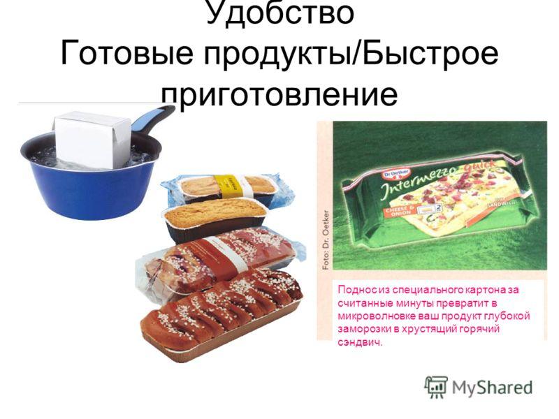 Удобство Готовые продукты/Быстрое приготовление Поднос из специального картона за считанные минуты превратит в микроволновке ваш продукт глубокой заморозки в хрустящий горячий сэндвич.