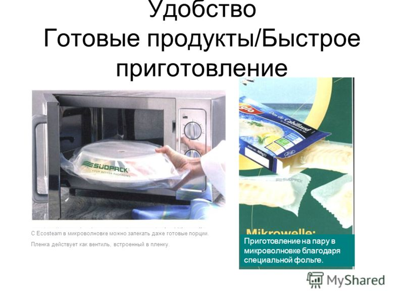 Удобство Готовые продукты/Быстрое приготовление Приготовление на пару в микроволновке благодаря специальной фольге. С Ecosteam в микроволновке можно запекать даже готовые порции. Пленка действует как вентиль, встроенный в пленку.