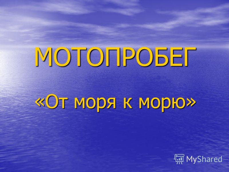 МОТОПРОБЕГ «От моря к морю»