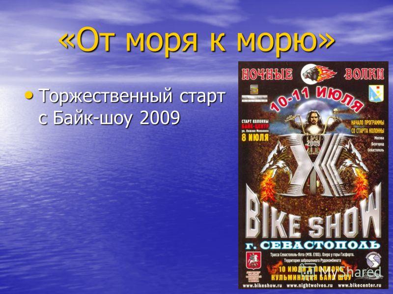 Торжественный старт с Байк-шоу 2009 Торжественный старт с Байк-шоу 2009 «От моря к морю»