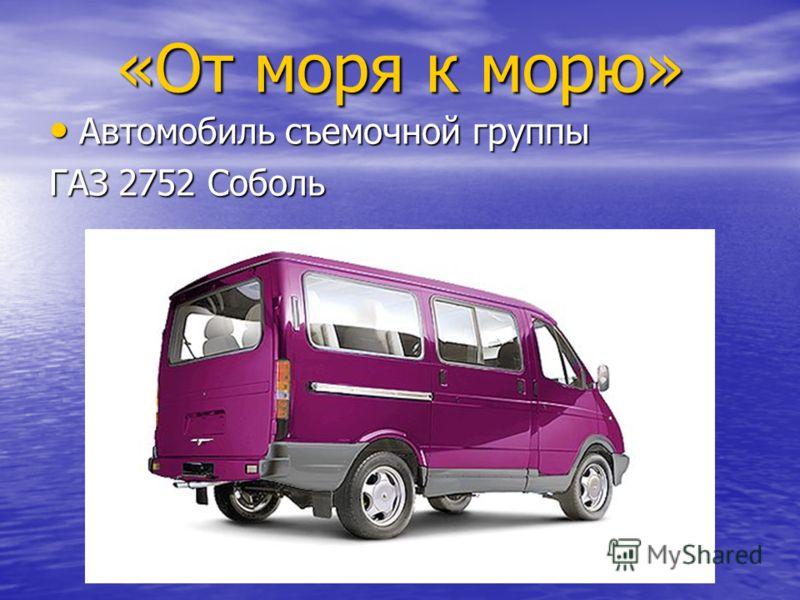 «От моря к морю» Автомобиль съемочной группы Автомобиль съемочной группы ГАЗ 2752 Соболь