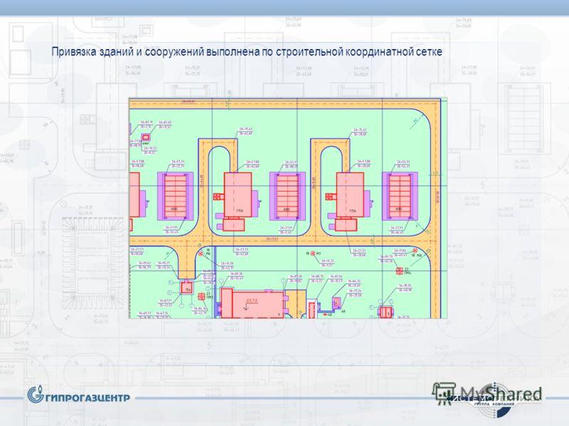 Привязка зданий и сооружений выполнена по строительной координатной сетке