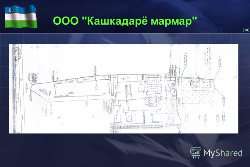 [18] ООО Кашкадарё мармар