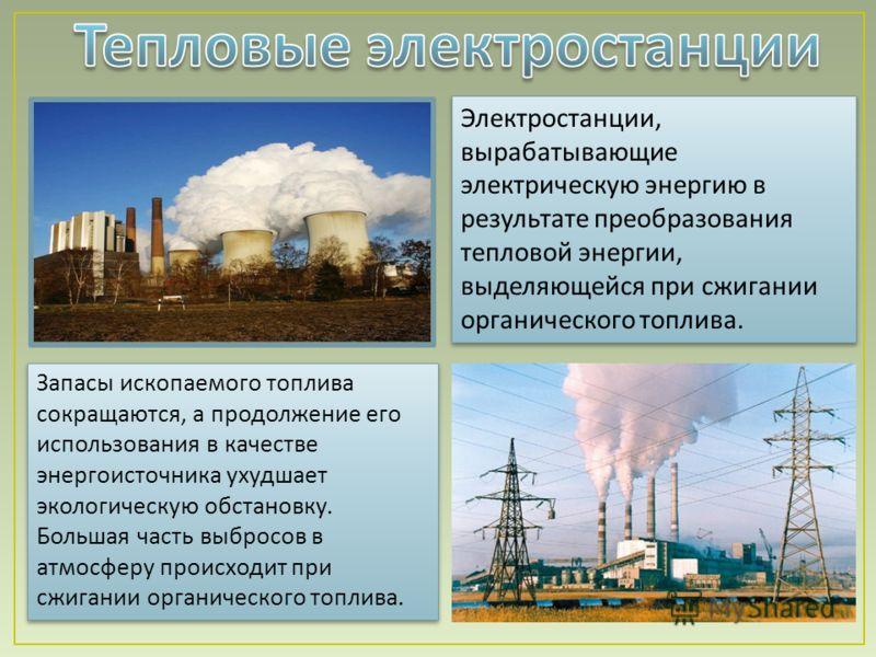 Электростанции, вырабатывающие электрическую энергию в результате преобразования тепловой энергии, выделяющейся при сжигании органического топлива. Электростанции, вырабатывающие электрическую энергию в результате преобразования тепловой энергии, выд