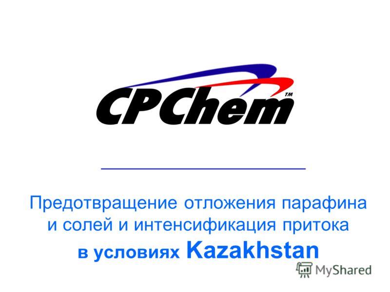 Предотвращение отложения парафина и солей и интенсификация притока в условиях Kazakhstan