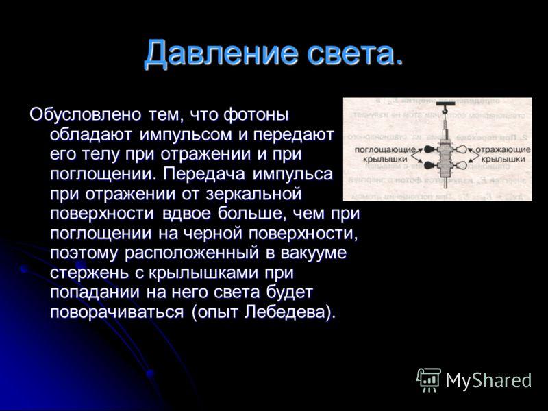 Применения фотоэффекта. Фотоэлементы: автоматика (например, в метро), воспроизведение звука, записанного на кинопленке. Полупроводниковые фотоэлементы: например, солнечные батареи, устанавливаемые на космических кораблях.
