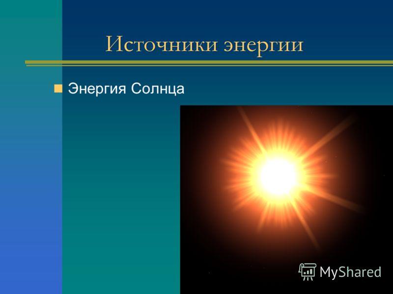 Источники энергии Энергия Солнца