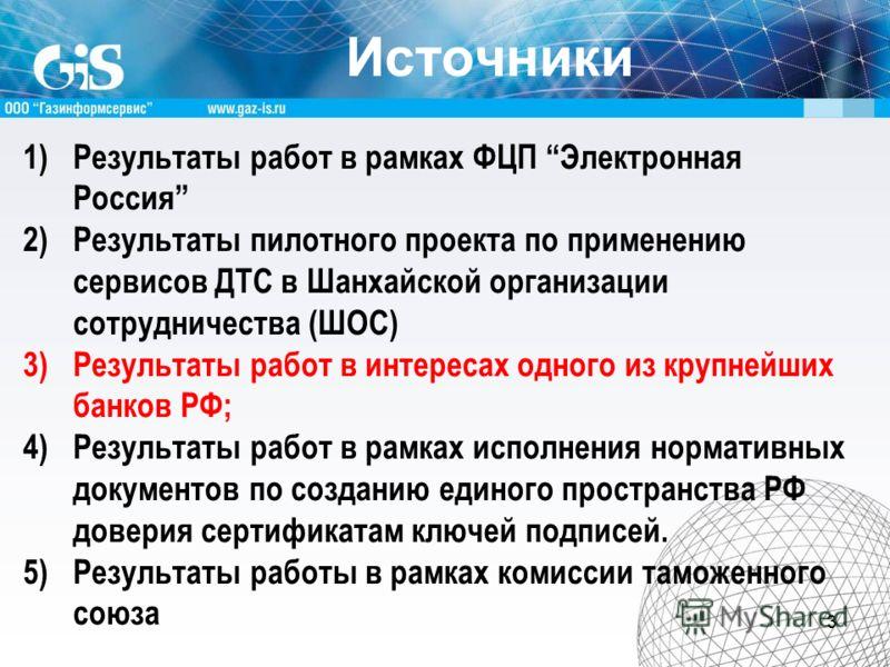 Источники 3 1)Результаты работ в рамках ФЦП Электронная Россия 2)Результаты пилотного проекта по применению сервисов ДТС в Шанхайской организации сотрудничества (ШОС) 3)Результаты работ в интересах одного из крупнейших банков РФ; 4)Результаты работ в
