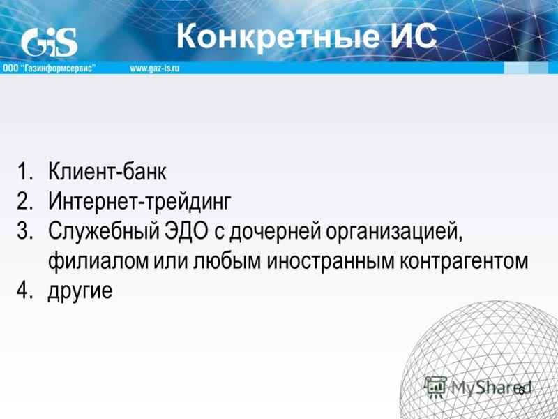 Конкретные ИС 6 1.Клиент-банк 2.Интернет-трейдинг 3.Служебный ЭДО с дочерней организацией, филиалом или любым иностранным контрагентом 4.другие
