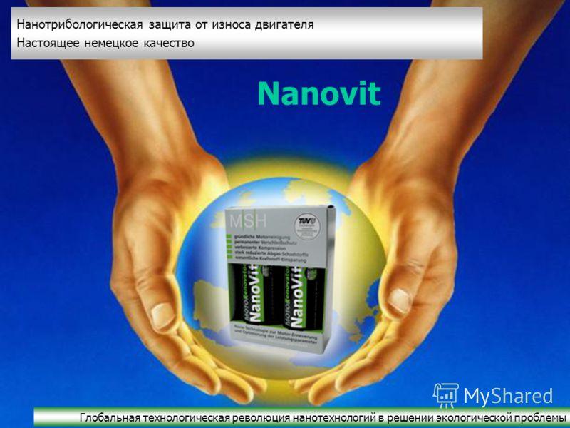 1 Нанотрибологическая защита от износа двигателя Настоящее немецкое качество Глобальная технологическая революция нанотехнологий в решении экологической проблемы Nanovit