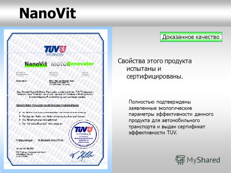 6 Свойства этого продукта испытаны и сертифицированы. Полностью подтверждены заявленные экологические параметры эффективности данного продукта для автомобильного транспорта и выдан сертификат эффективности TUV. NanoVit Доказанное качество
