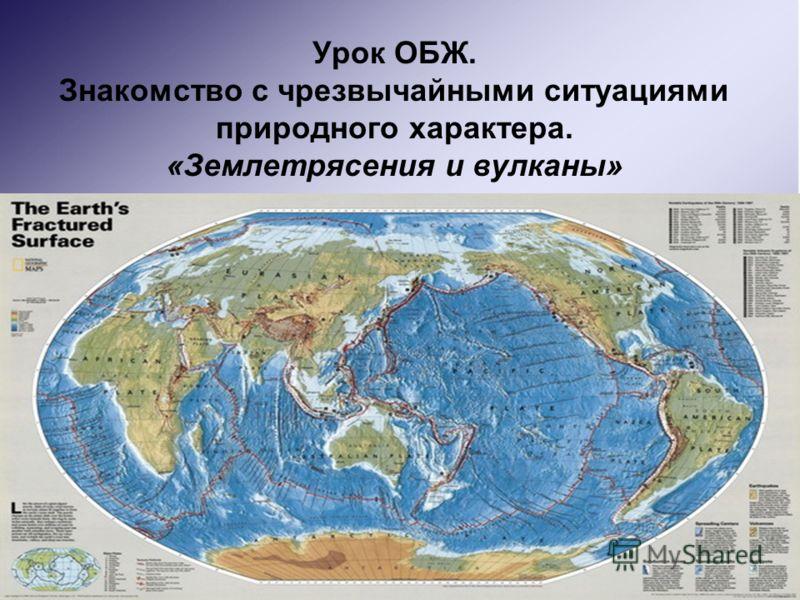 Урок ОБЖ. Знакомство с чрезвычайными ситуациями природного характера. «Землетрясения и вулканы»