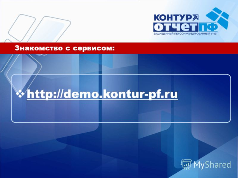 Знакомство с сервисом: http://demo.kontur-pf.ru
