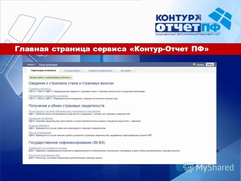 Главная страница сервиса «Контур-Отчет ПФ»