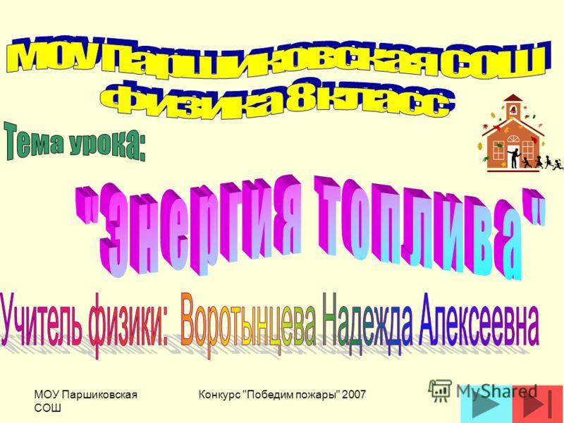 МОУ Паршиковская СОШ Конкурс Победим пожары 20071