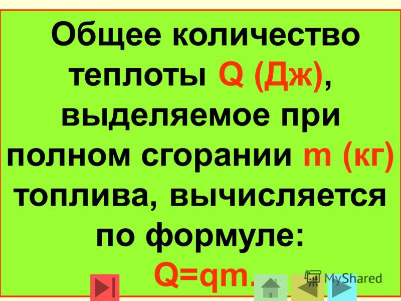 МОУ Паршиковская СОШ Конкурс Победим пожары 20079 Общее количество теплоты Q (Дж), выделяемое при полном сгорании m (кг) топлива, вычисляется по формуле: Q=qm.