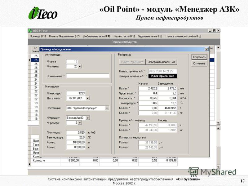 Система комплексной автоматизации предприятий нефтепродуктообеспечения «Oil Systems» Москва 2002 г. 17 «Oil Point» - модуль «Менеджер АЗК» Прием нефтепродуктов