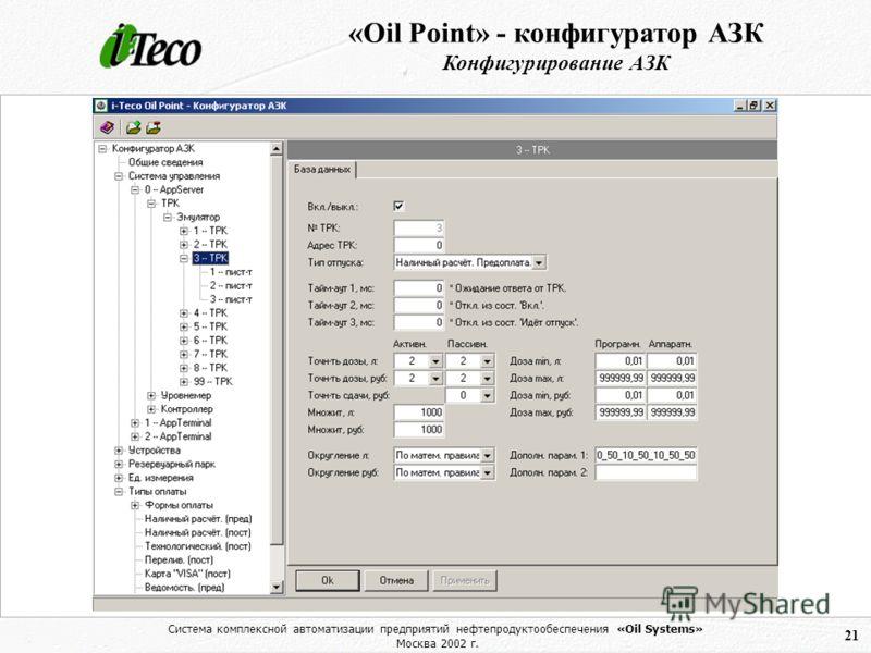 Система комплексной автоматизации предприятий нефтепродуктообеспечения «Oil Systems» Москва 2002 г. 21 «Oil Point» - конфигуратор АЗК Конфигурирование АЗК